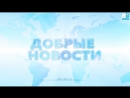 Человечество, руководствующееся сутью Слова «АллатРа». Добрые Новости. Выпуск 67
