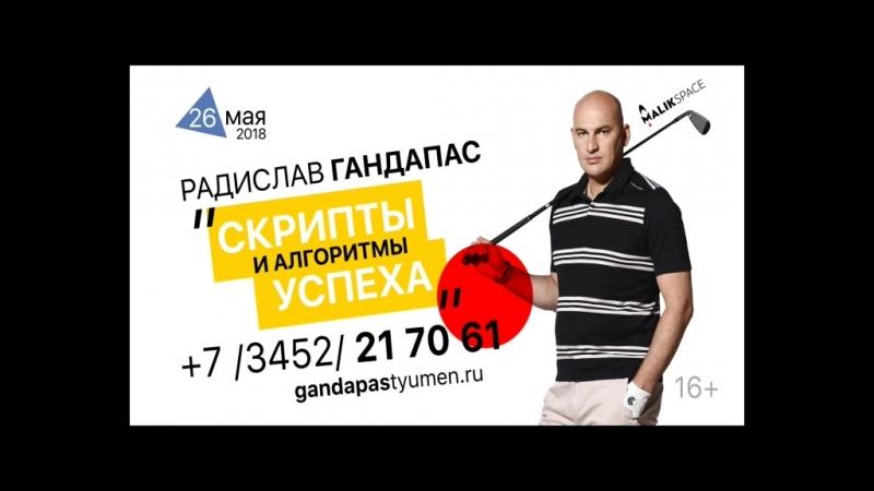 Радислав Гандапас Тюмень, 26 мая