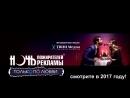 Centraal beheer I Ночь пожирателеи рекламы Ролики из коллекции 2017