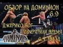 NJPW Dominion 6 9 2018 Highlights Доминион 6 9 как отдельный вид искусства