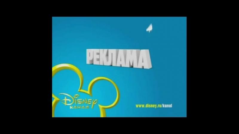 Рекламные заставки Канал Disney 08 03 2013 31 05 2013