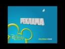 Рекламные заставки (Канал Disney, 08.03.2013-31.05.2013)
