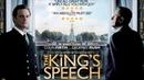 КОРОЛЬ ГОВОРИТ!  The King's Speech (2010)