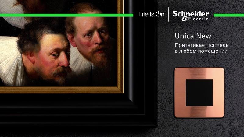 Невыносимо прекрасная Unica New