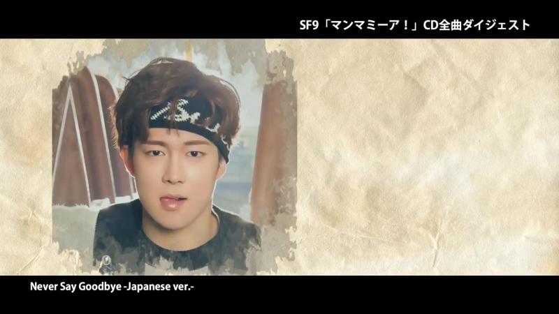 Sf9 — mamma mia [japan 3rd single] cd digest
