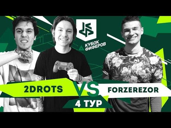 КУБОК ФИФЕРОВ I 2DROTS VS FORZEREZOR