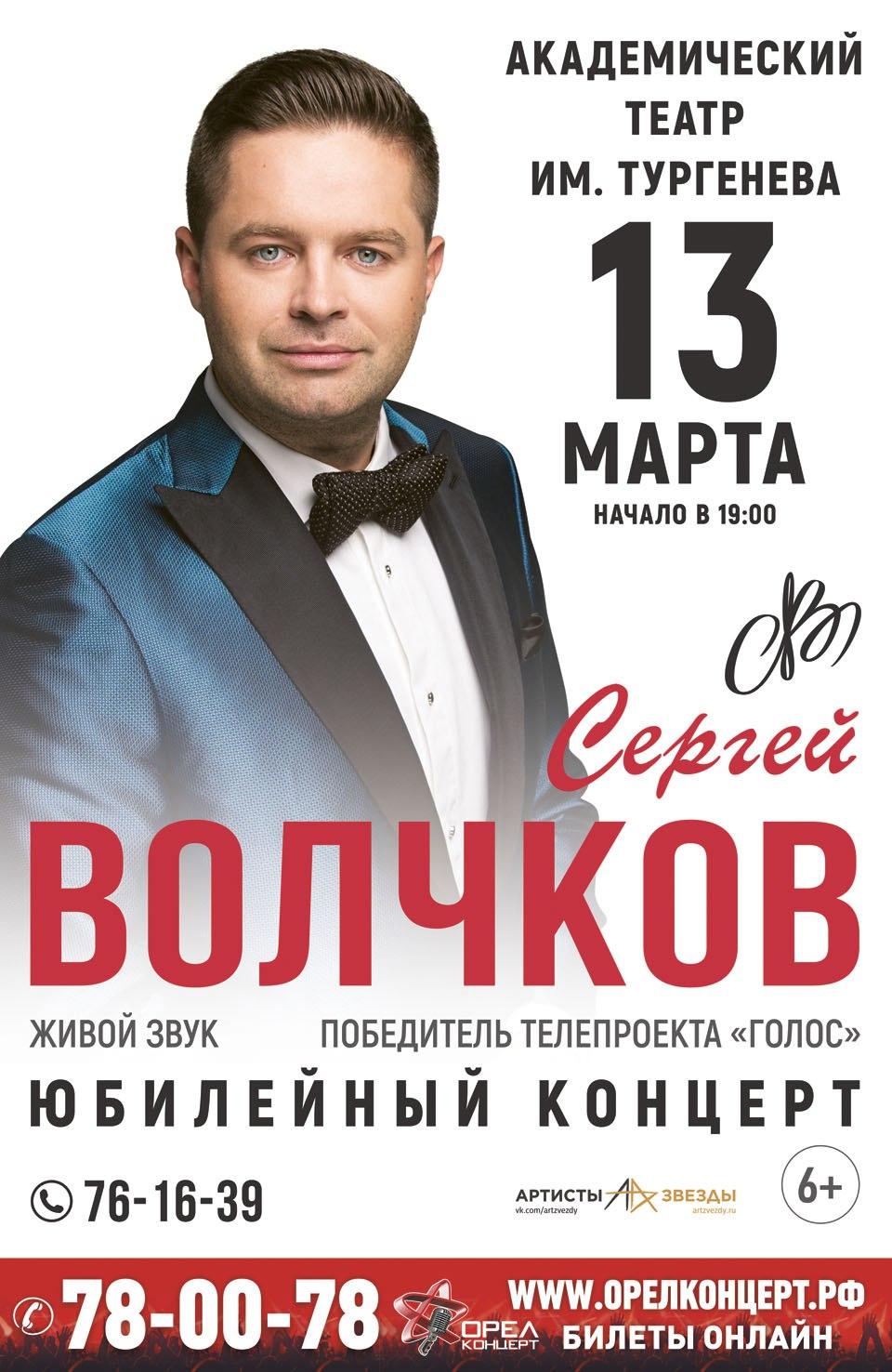 Сергей Волчков «Юбилейный концерт»