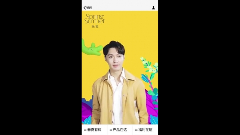 180714 EXO Lay Yixing @ Spring Summer Skincare Wechat Update