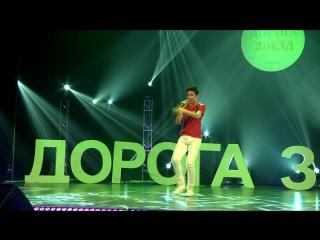 Гала концерт - Вардан Варданян - Rockabye (Дорога Звезд 2018, Казань, ТЭП Мэчта)