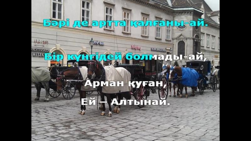 Ұлықпан Жолдасов - Алтынай (қазақша караоке, минус).mp4