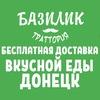 БАЗИЛИК-ДОСТАВКА ЕДЫ: СУШИ,ПИЦЦЫ,БУРГЕРОВ ДОНЕЦК