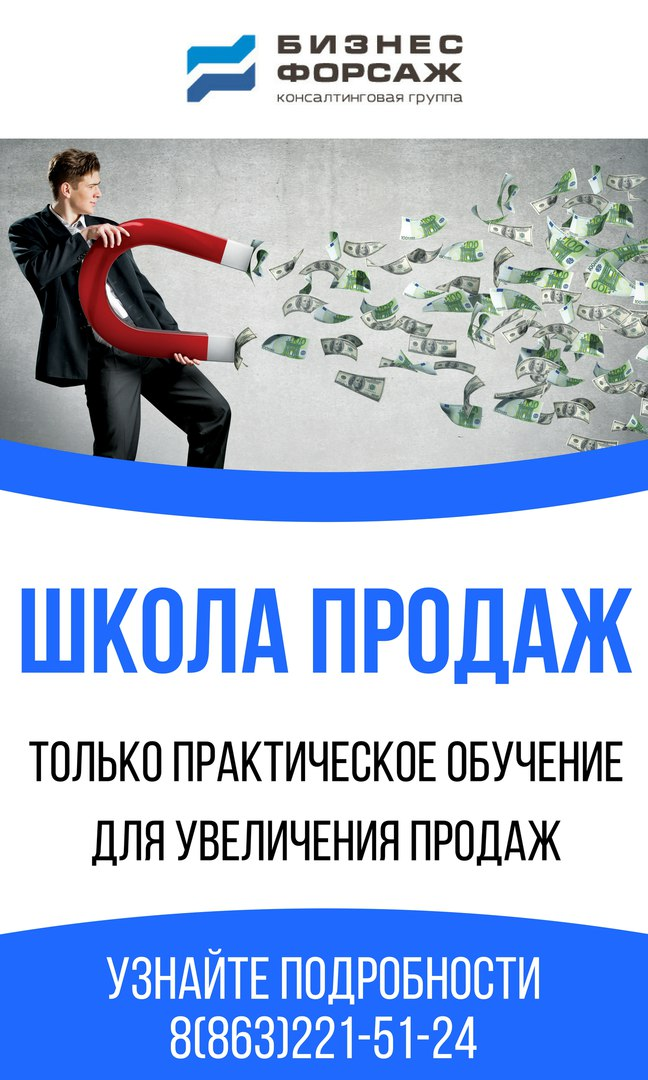 Афиша Ростов-на-Дону Как брать деньги у клиента в 100 случаев?