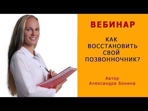 ▁ ▂ ▃ ▅ ▆ █ Восстановление позвоночника! Вебинар Александры Бониной.