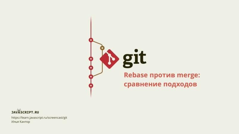 11.2 Скринкаст по Git – Перемещение коммитов – Rebase против merge: сравнение подходов