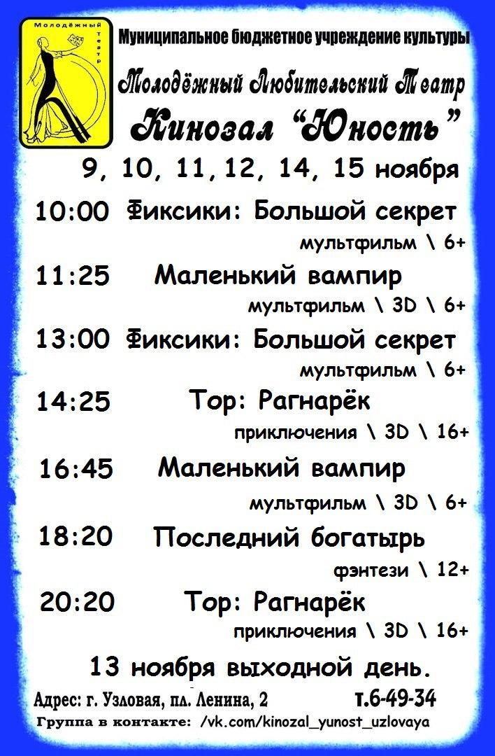 """Расписание кинозала """"Юность"""" с 9 по 15 ноября.  (13 ноября выходной день)"""