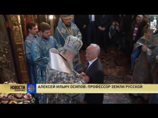 Алексей Ильич Осипов: Профессор Земли Русской