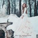 Алиса Кожикина фото #37