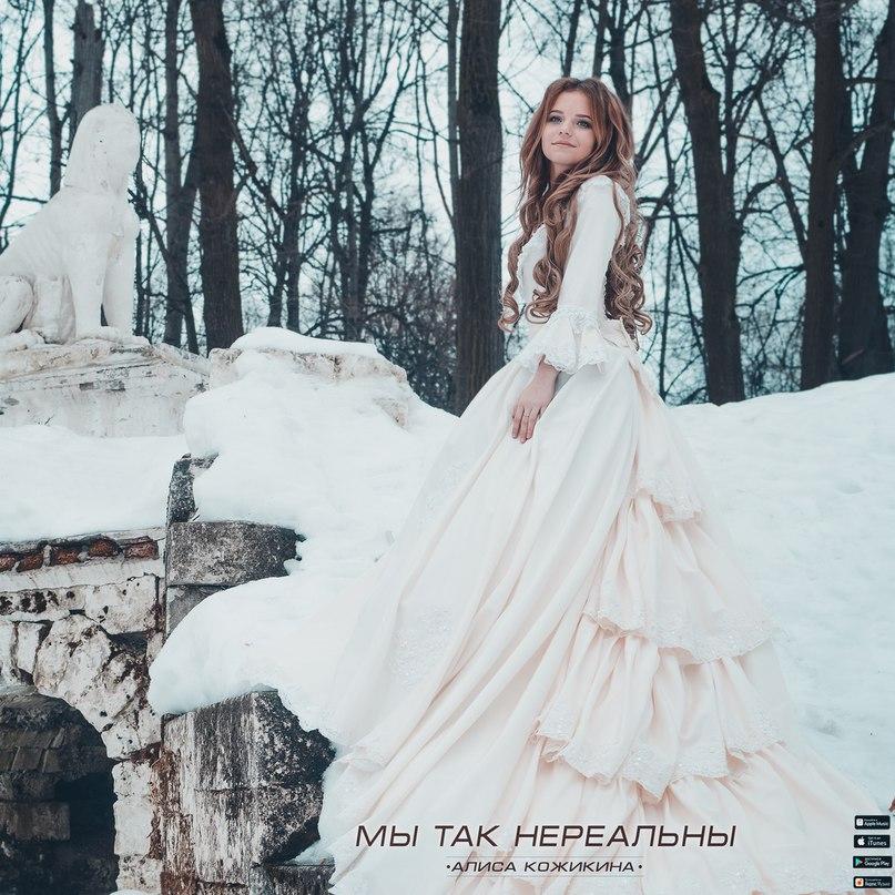 Алиса Кожикина | Москва