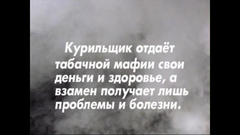 Pravda_o_tabake_jdanov