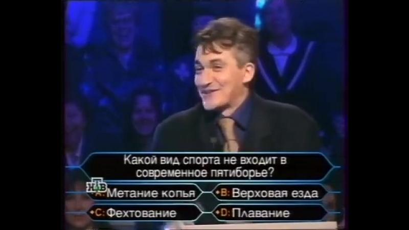 О, счастливчик! (26.02.2000)