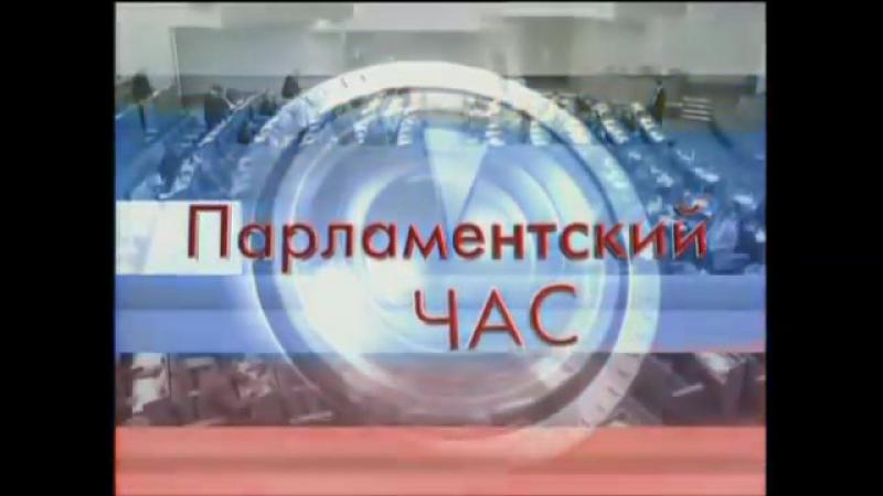 Парламентский час (РТР/Россия/Россия-24, 2001 - 2012)