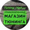 Тюнинг-Холл | Tuning-Hall
