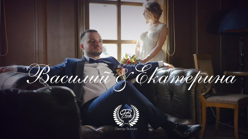 Свадьба Василий и Екатерина 2018