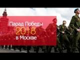 Парад Победы в Москве / 09.05.2018