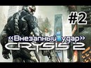 BAND FROM HELL ► Let's Play ► Crysis 2 ► Внезапный удар 2