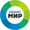 """Радио """"МИР"""" 106'6 FM г. Ульяновск"""