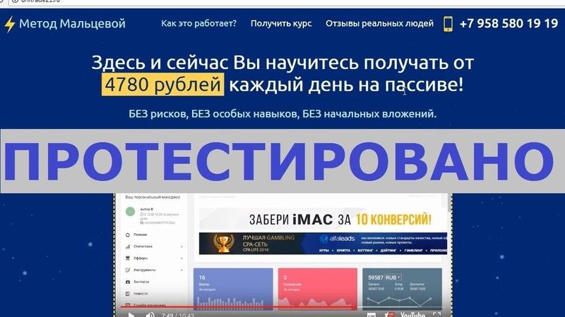 Метод Мальцевой - система пассивного дохода от 4780 рублей в день, которая реально работает?