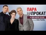5sta Family в шоу Пара Напрокат