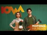 IOWA - Молчишь на меня. Премьера клипа