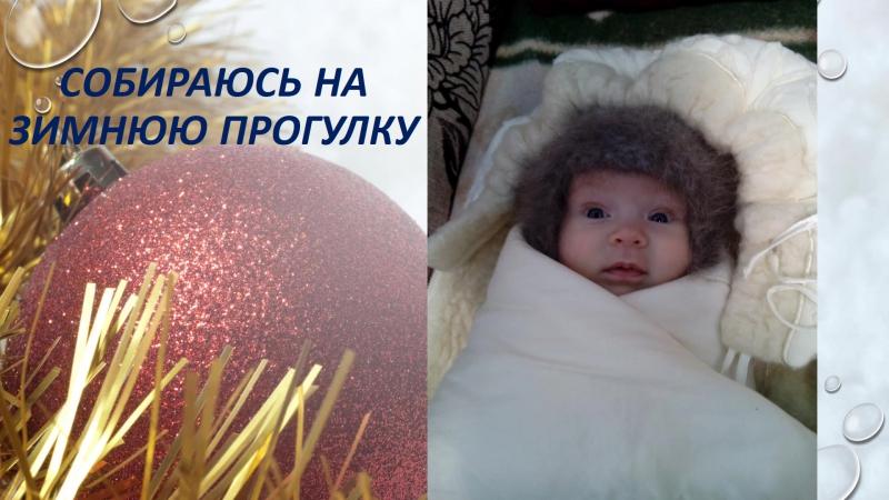 С рождением София!