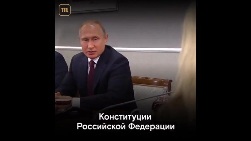 Путин пообещал не баллотироваться на следующих выборах президента