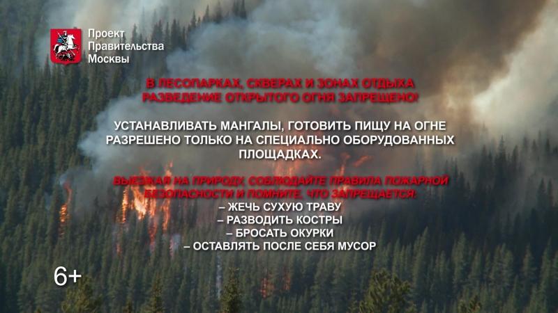 МЧС 2018 Берегите природу от пожара!!