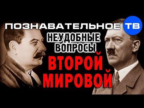 Неудобные вопросы Второй мировой войны (Познавательное ТВ, Артём Войтенков)