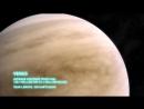 Путешествие по планетам. Меркурий и Венера