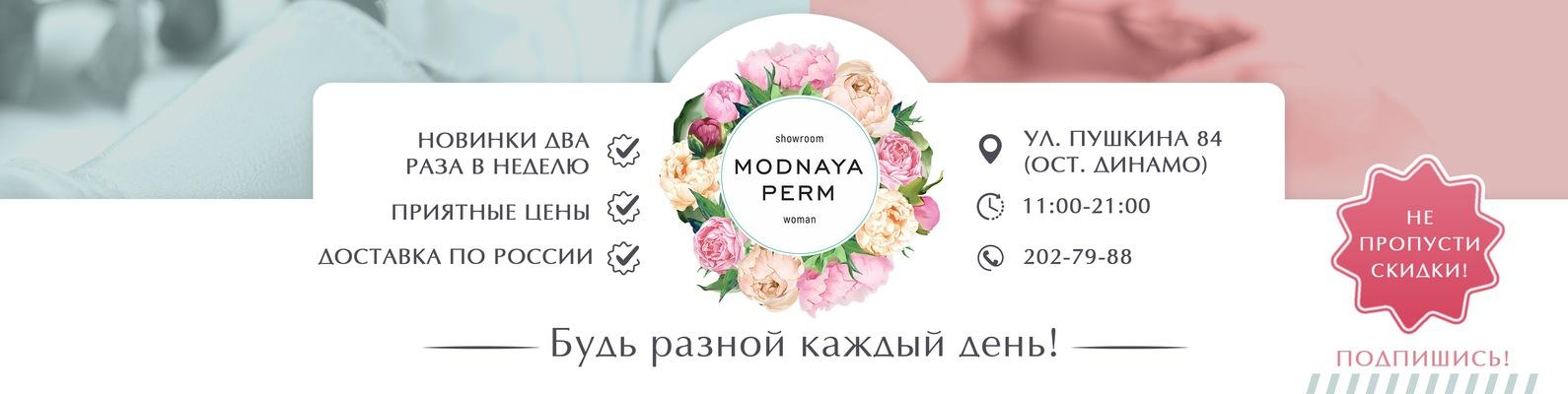 6dc21010de2 showroom MODNAYA PERM    шоу рум МОДНАЯ ПЕРМЬ