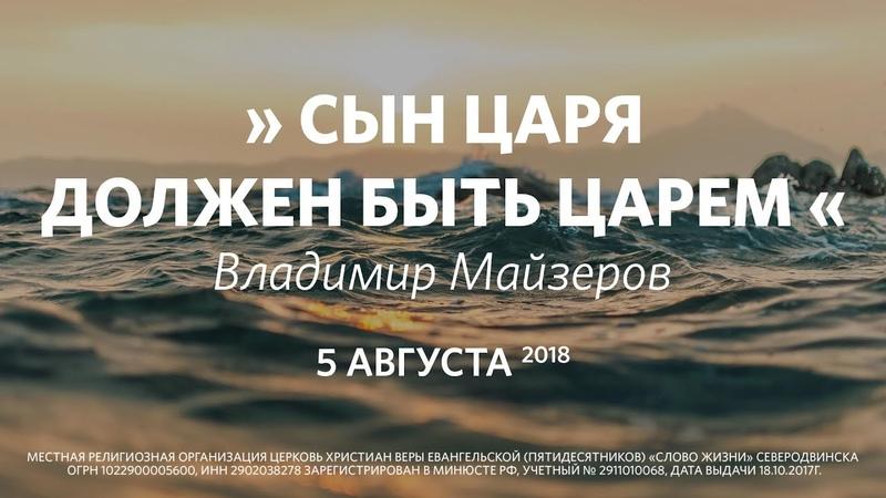 Воскресное богослужение, 5 августа 2018, Владимир Майзеров. Церковь Слово жизни Северодвинск