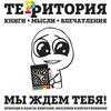 Территория | Сеть книжных магазинов | Саратов