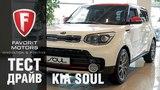 Тест-драйв обновленного Kia Soul 2017-2018 года. Видеообзор нового Киа Соул от FAVORIT MOTORS