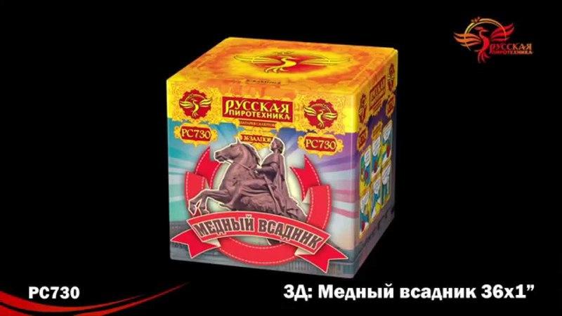 PC730 Батарея салютов Медный всадник