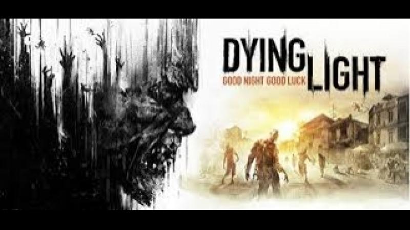 Dying Light ! В пати будет веселее !
