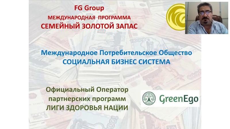 FG Group. Станислав Тойсов. Хочешь стать инвестором? Спроси меня как