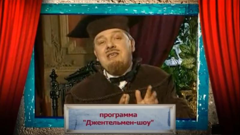 Сюжет о Джентльмен шоу в программе История российского юмора 1991 2013