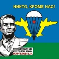 Анкета Александр Перов