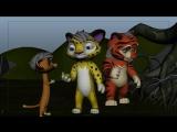 Лео и Тиг - Необработанное 3D (часть 2)