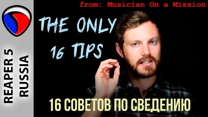 16 самых важных советов по микшированию - Musician on a Mission