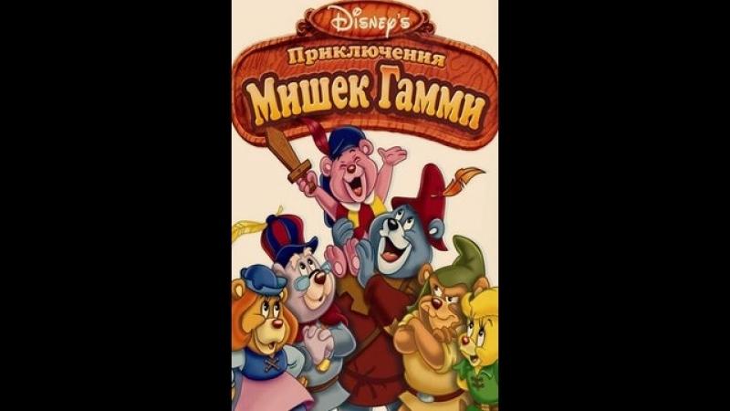 Приключения мишек Гамми Adventures of the Gummi Bears сезон 2 серия 4-6